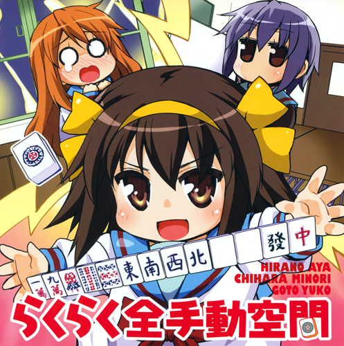 Suzumiya-Haruhi-chan-no-Mahjong-PSP-Game-OP-ED-Single-Rakuraku-Zen-Shudou-Kuukan