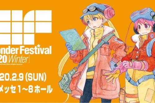 wonder-festival-2020-evento-como-ir